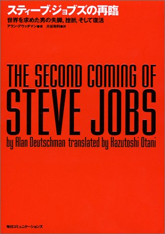 9784839902827: The Second Coming of Steve Jobs (Langage in Japanese)