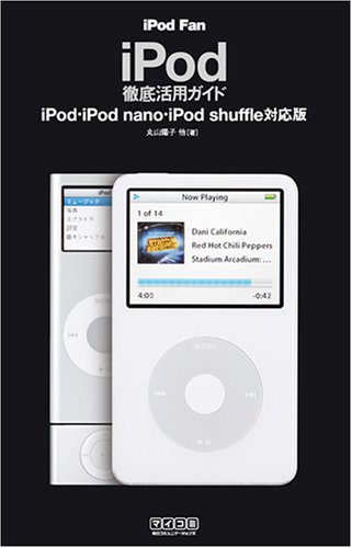 9784839924836: iPod Fan iPod徹底活用ガイド iPod・iPod nano・iPod shuffle対応版