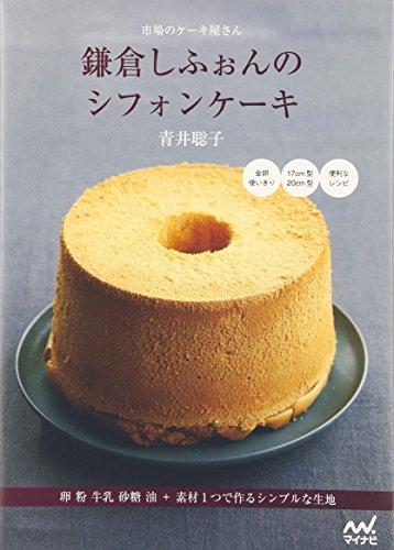 9784839937058: 市場のケーキ屋さん 鎌倉しふぉんのシフォンケーキ ~卵 粉 牛乳 砂糖 油+素材1つで作るシンプルな生地~