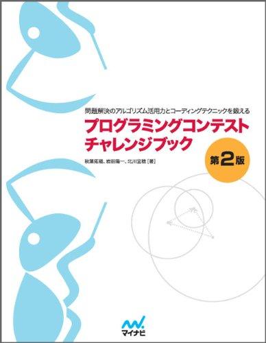 9784839941062: Puroguramingu kontesuto charenji bukku : Mondai kaiketsu no arugorizumu katsuyoryoku to kodingu tekunikku o kitaeru.