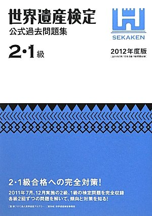 9784839942311: 世界遺産検定公式過去問題集 2・1級 2012年度版