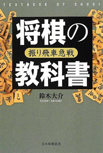9784839944544: Textbook swing rook multicolorfin rainbowfish of Shogi [Tankobon Softcover]