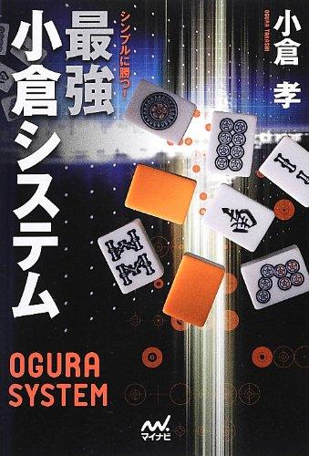 9784839944902: Shinpuru ni katsu saikyo ogura shisutemu.
