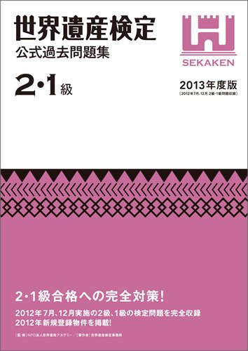 9784839945923: Sekai isan kentei kōshiki kako mondaishū : 2013-2
