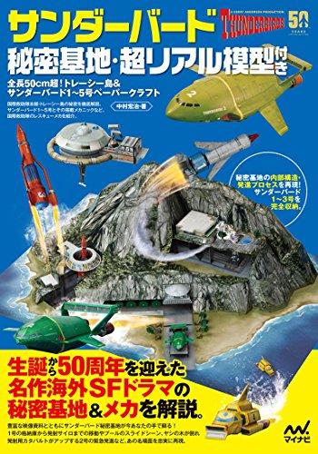 9784839949198: サンダーバード秘密基地・超リアル模型付き ~全長50cm超!トレーシー島&サンダーバード1~5号ペーパークラフト~