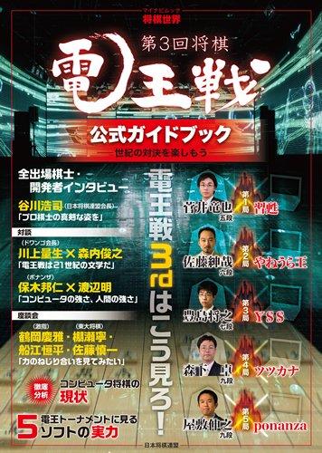 9784839950965: Daisankai shogi den'osen koshiki gaidobukku : Seiki no taiketsu o tanoshimo.