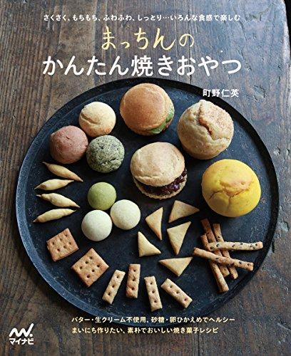 9784839953072: Matchin no kantan yakioyatsu : sakusaku mochimochi fuwafuwa shittori ironna shokkan de tanoshimu bata�
