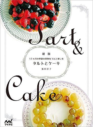 Taruto to keki : Junikagetsu no kisetsu: Junko Fukuda