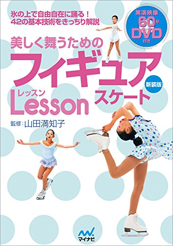 Figure skating lessons New Edition for dances