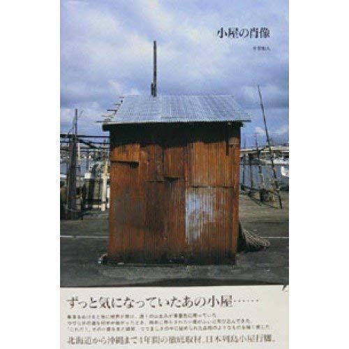 Katsuhito Nakazato : Portraits of Sheds: Nakazato, Katsuhito