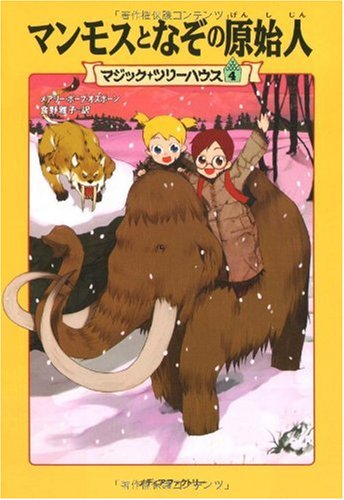 9784840105910: Sunset of the Sabertooth / Midnight on the Moon (Magic Tree House) [In Japanese]