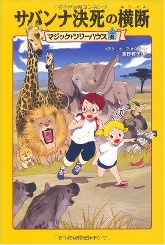 9784840107235: Lions at Lunchtime / Polar Bears Past Bedtime (Magic Tree House) [In Japanese]