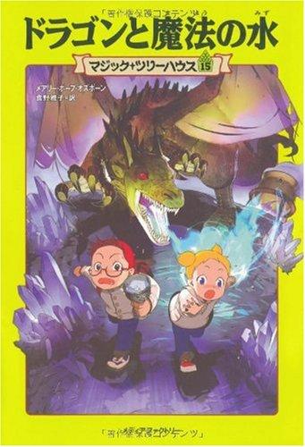 9784840114400: Christmas in Camelot = Doragon to maho no mizu [Japanese Edition] (Magic Tree House, Volume # 15)
