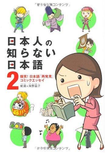 9784840131940: 日本人の知らない日本語2