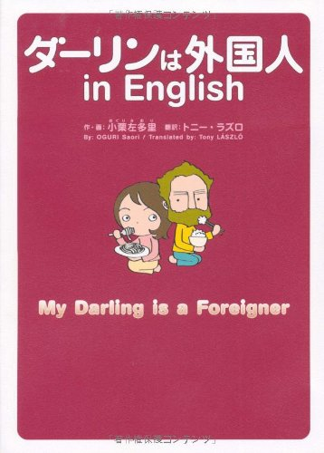 MY DARLING IS A FOREIGNER (IN ENGLISH) (DARLING HA GAIKOKUJIN)