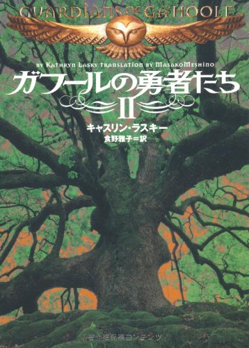 9784840134750: The Journey: Guardians of Ga'hoole (Japanese Edition)