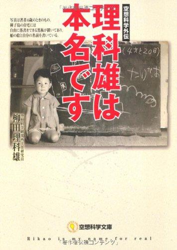 """Rikao wa honmyoÌ"""" desu: Rikao Yanagita"""