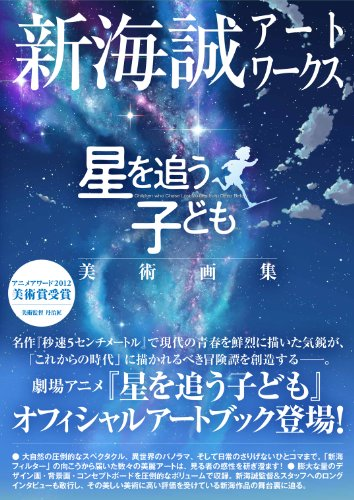 9784840139359: Makoto Shinkai - Art of Children who Chase Lost Voices from Deep Below Art Book