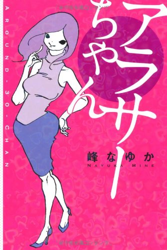 9784840142915: Around-30 Chan (arasa chang) [Japanese Edition]