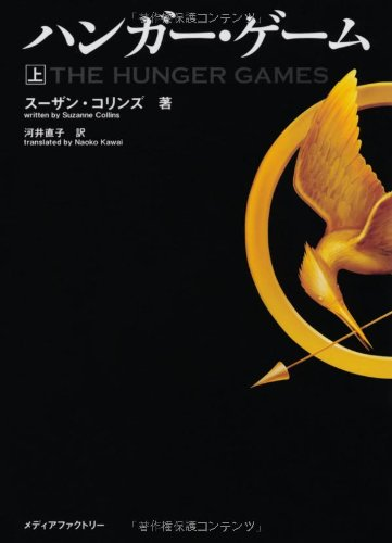 9784840146319: The Hunger Games (Japanese Edition)