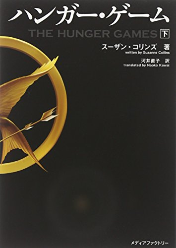9784840146326: The Hunger Games (Japanese Edition)