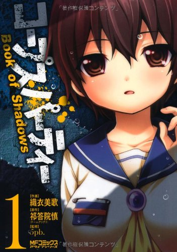 9784840147071: Corpse Party Book of Shadows #1 (Alive Comics) [ Japanese Edition ]