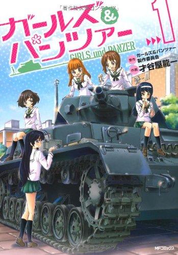 9784840147279: GIRLS und PANZER (1) [Japan Import]