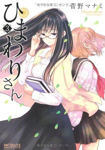 9784840147323: Himawari san [3]