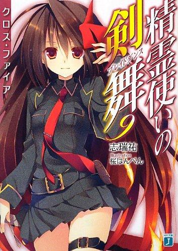 9784840148740: クロス・ファイア / Kurosu Faia [Cross Fire] (Seirei Tsukai no Blade Dance #9)