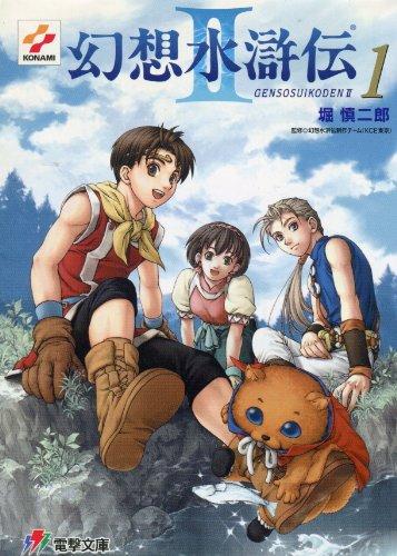 9784840217231: Suikoden II Novel Vol. 1 (Japanese Import)