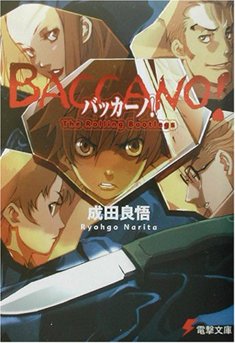 ??????The Rolling Bootlegs (Baccano!, #1)