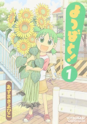 9784840224666: Yotsubato! Vol. 1 (Yotsubato!) (in Japanese) (Japanese Edition)