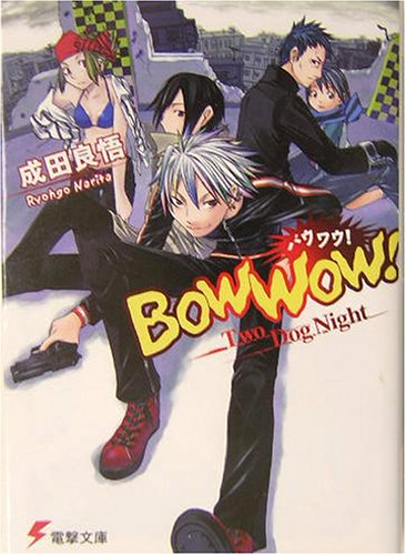 9784840225496: ????! Two Dog Night [Bauwau! Two Dog Night] (Etsusa ?hashi, #1)