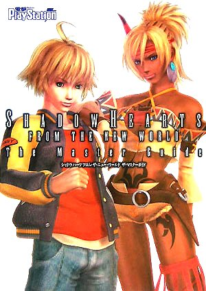 9784840232005: Shadow Hearts from the New World the Master Guide