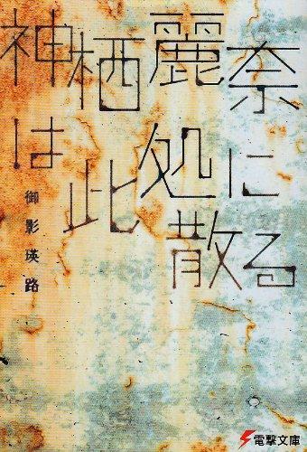 9784840232678: Kamisu Reina Wa Koko Ni Chiru