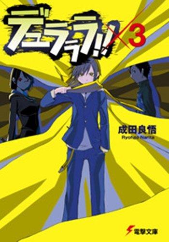 Durarara!!x4: Ryohgo Narita