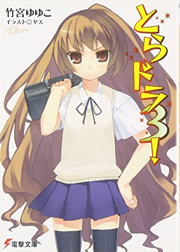 9784840235518: Toradora! Vol. 3 (Light Novel) (in Japanese)