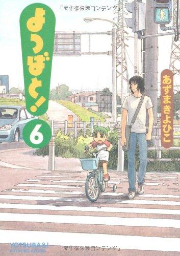 9784840237024: Yotsuba&! Vol. 6 (Yotsubato!) (in Japanese)