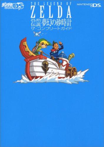 9784840239981: Hourglass The Complete Guide The Legend of Zelda: Phantom