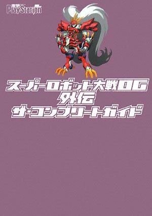 9784840242059: Super Robot Wars OG Gaiden The Complete Guide