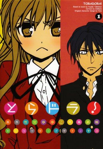 9784840242196: Toradora! Manga, Vol. 1