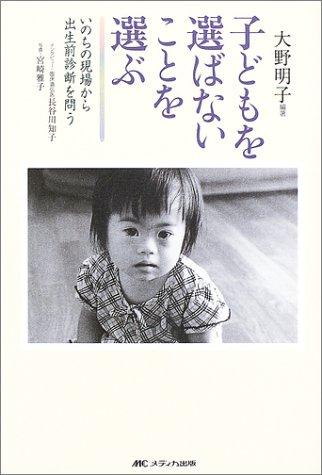 9784840407731: Kodomo o erabanai koto o erabu : Inochi no genba kara shusseizen shindan o tō