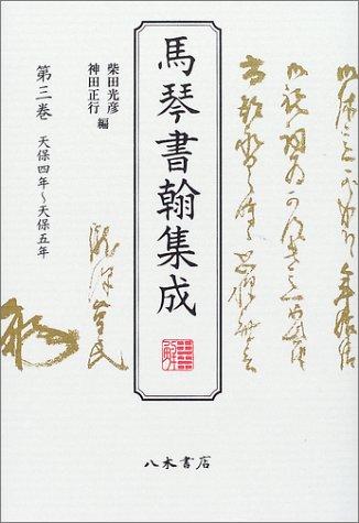 9784840696531: 馬琴書翰集成〈第3巻〉天保四年~天保五年