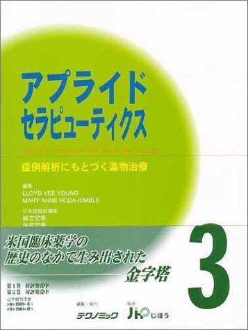 9784840728355: Apuraido serapyutikusu : shorei kaiseki ni motozuku yakubutsu chiryo