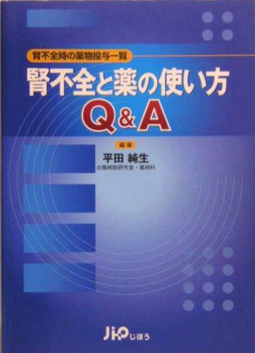 Jinfuzen to kusuri no tsukaikata Q &: Sumio Hirata