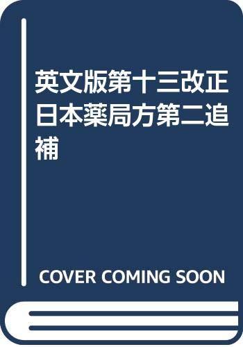 9784840805889: Japanese Pharmacopoeia, XIII Supplement 2