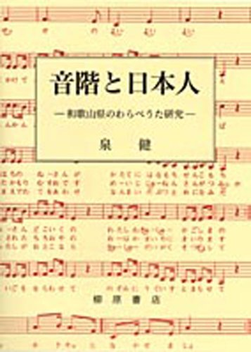 9784840900911: Onkai to Nihonjin: Wakayama-ken no warabeuta kenkyū (Japanese Edition)