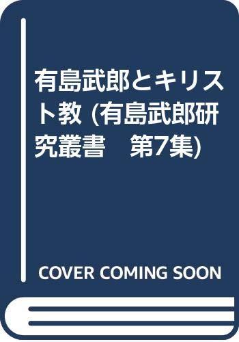 9784842195063: Arishima Takeo to Kirisutokyo (Arishima Takeo kenkyu sosho) (Japanese Edition)