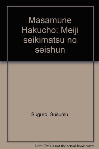 9784842196039: Masamune Hakuchō: Meiji seikimatsu no seishun (Japanese Edition)