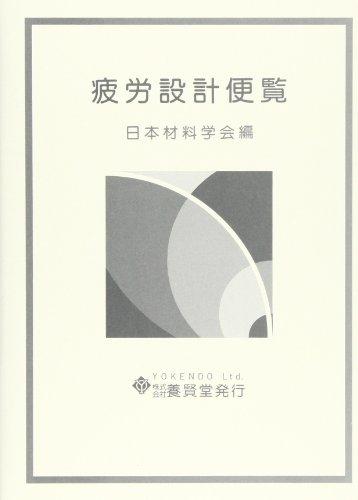 Fatigue Design Handbook